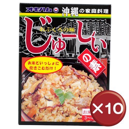 オキハム じゅーしぃの素 10箱セット