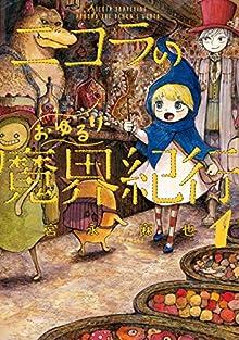 [宮永麻也] ニコラのおゆるり魔界紀行 第01巻