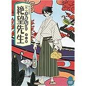 懺・さよなら絶望先生 第一集【特装版】 [DVD]