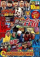 ガチスロ最強バトル侍&我らスロ道部 試練の5万G合宿 (<DVD>)