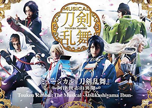 ミュージカル『刀剣乱舞』~阿津賀志山異聞~Touken Ranbu:The Musical -Atsukashiyama Ibun- [DVD]