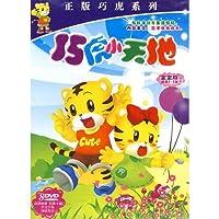 Qiaohu's Small World: 1-2 Year Old (Mandarin Chinese Edition) [並行輸入品]