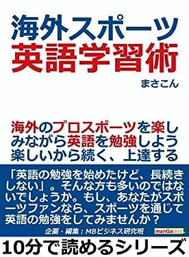 海外スポーツ英語学習術。海外のプロスポーツを楽しみながら英語を勉強しよう。楽しいから続く、上達する。10分で読めるシリーズ