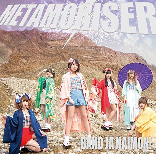 【METAMORISER/バンドじゃないもん!】歌詞&MV解説!メタモライザーってどういう意味?の画像