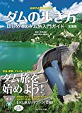 地球の歩き方JAPAN ダムの歩き方 全国版——はじめてのダム旅入門ガイド (地球の歩き方 JAPAN)