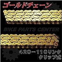 バイクパーツセンター ゴールドチェーン 420 110リンク ホンダ エイプ50 等 91-10-11