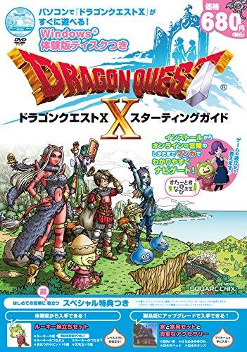 ドラゴンクエストX スターティングガイド (SE-MOOK)