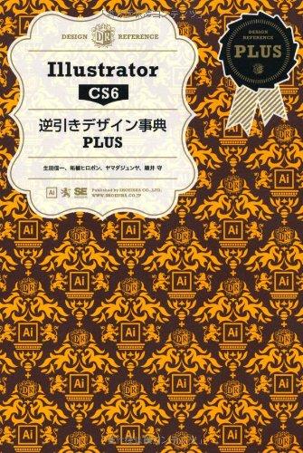 Illustrator CS6 逆引きデザイン事典PLUSの詳細を見る