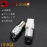 12V LED 13SMD 1156 1157 T20 T25 2本1組み ウィンカー テールランプ フォグランプ ブレーキランプ ストップランプ (T20ダブル, 赤色) [並行輸入品]