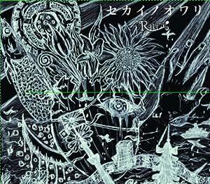 セカイノオワリ (初回限定盤)