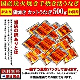 【訳あり】【国産 手焼き 炭火焼き】カットうなぎ 500g入り( 1パック40~75g)たれ・山椒付