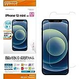 ラスタバナナ iPhone12 mini 5.4インチ 専用 フィルム 全面保護 高光沢防指紋 抗菌 アイフォン 液晶保護 G2502IP054