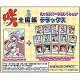きゃらスリーブコレクションデラックス 「咲-Saki- 全国編」(No.DX002)