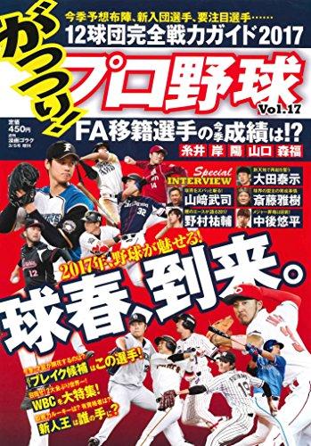 がっつり!プロ野球(17) 2017年 3/5 号 [雑誌]: 漫画ゴラク 増刊
