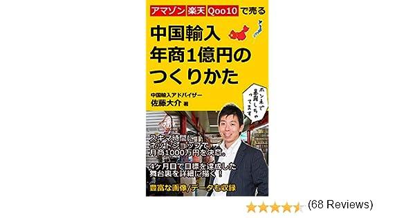 b8c94939f1 中国輸入 年商1億円のつくりかた: アマゾン楽天Qoo10で売る | 佐藤大介 | オンライントレード | Kindleストア | Amazon