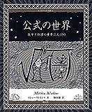 公式の世界:数学と物理の重要公式150 アルケミスト双書