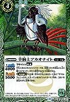 バトルスピリッツ 辛騎士アカオナイト / 十二神皇編 第3章 / シングルカード BS37-031