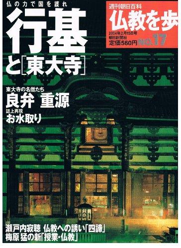 仏教を歩く No17 行基と「東大寺」 (週刊朝日百科)