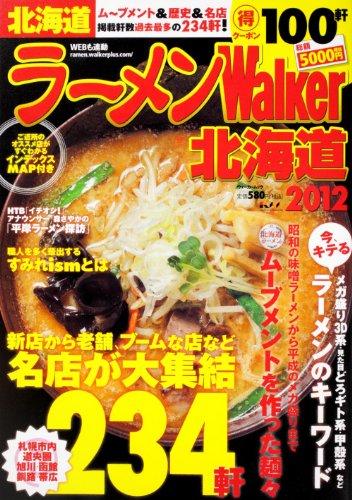 ラーメンウォーカームック  ラーメンウォーカー北海道2012  61803‐60 (ウォーカームック 258)
