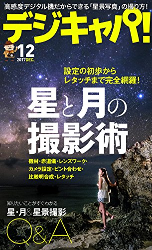 デジキャパ! 2017年12月号 [雑誌]