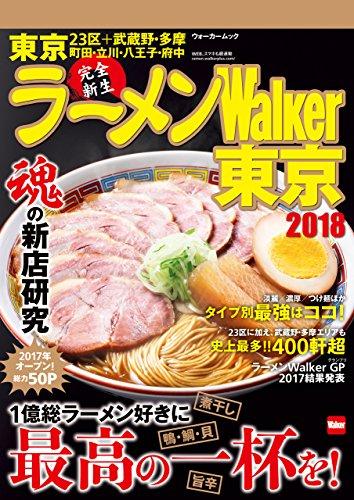 ラーメンWalker東京2018 ラーメンWalker2018 (ウォーカームック)