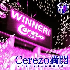 CEREZO(さくら)満開-セレッソ大阪オフィシャル・ソング(初回限定盤)(DVD付)