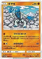 ポケモンカードゲーム/PK-SM3N-030 ダゲキ C