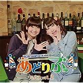 あどりぶ DJCD vol.2