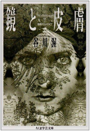 鏡と皮膚―芸術のミュトロギア (ちくま学芸文庫) / 谷川 渥