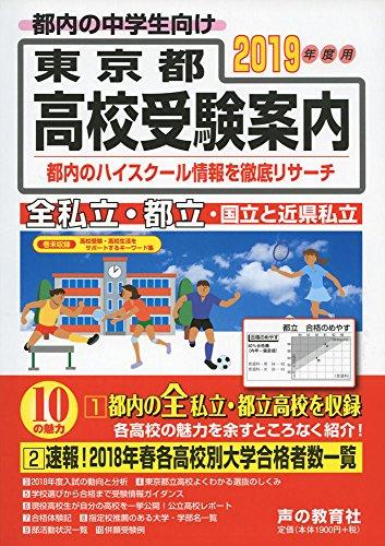 東京都高校受験案内 2019年度用