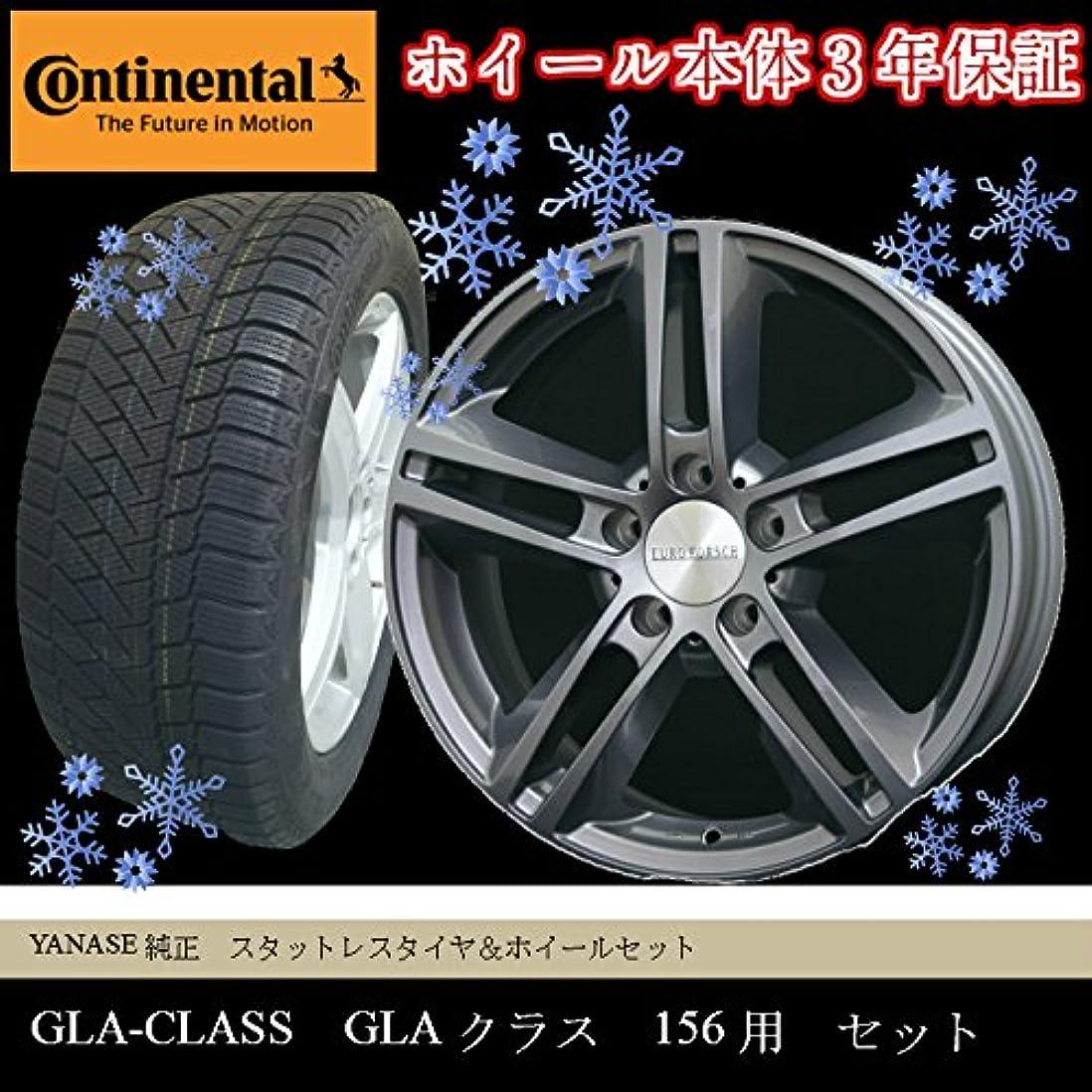 不十分ポークインタビューメルセデスベンツ GLA(156)用 スタッドレスタイヤ & ホイールセット 215/60R17 コンチネンタル 4本セット
