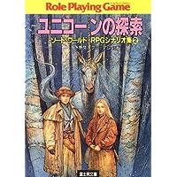 ソード・ワールドRPGシナリオ集2 ユニコーンの探索 (富士見ドラゴンブック)
