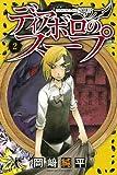 ディアボロのスープ(2) (講談社コミックス)