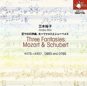 三木裕子三つの幻想曲 モーツアルトとシューベルト