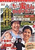 男はつらいよ 寅さんDVDマガジン VOL.9 2011年 5/10号 [雑誌]