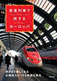 高速列車で旅するヨーロッパ (High Speed Train in Europe)