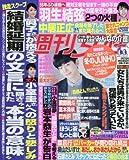 週刊女性 2018年 2/27 号 [雑誌]