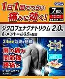 【第2類医薬品】ビーエスバンZXテープ 7枚 ※セルフメディケーション税制対象商品