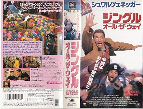 ジングル・オール・ザ・ウェイ【字幕版】 [VHS]