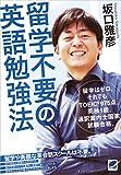 留学不要の英語勉強法