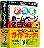 ソースネクスト ホームページZERO ガイドブック付 学割版