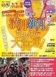 満月・新月のちからで大開運 (GEIBUN MOOKS No.820) (GEIBUN MOOKS 820 ゆがふる。別冊)