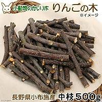 長野県小布施産 りんごの木 中枝 500g 国産 お徳用パック かじり木 小動物用のおもちゃ