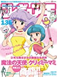フィギュア王 no.135 特集:魔法の天使クリィミーマミ本誌上に降臨!! (ワールド・ムック 773)