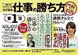 日本電産 永守重信が社員に言い続けた仕事の勝ち方 画像