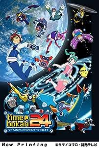 タイムボカン24 Blu-ray BOX 1
