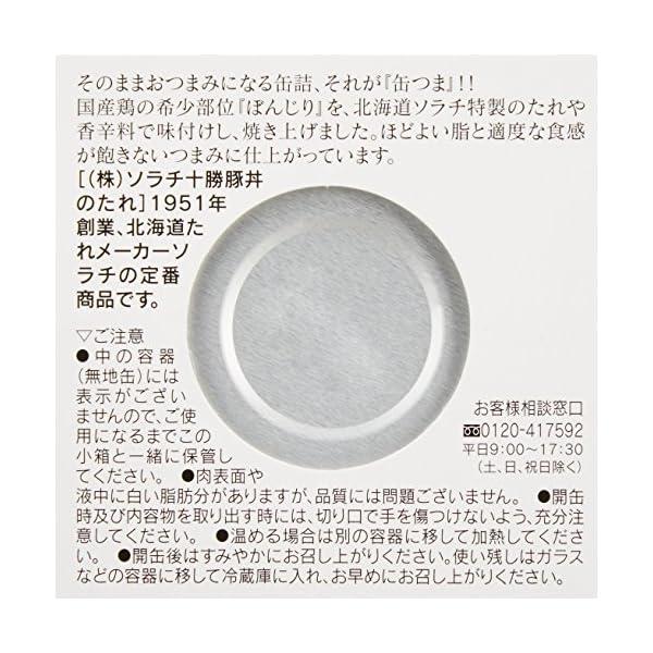 K&K 缶つま 国産 鶏ぼんじり ソラチたれ焼...の紹介画像4