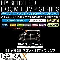 GARAX ギャラクス 【JF1/2 N-BOX/N-BOXカスタム】 【ハイブリッドLED】ルームランプセット H-JF1-10-S