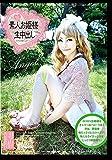 素人お姫様に生中出し017 Sayaka [DVD]