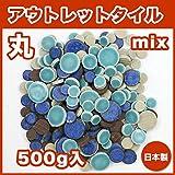 丸モザイクタイル アウトレット 500g入 バラ石 wk-r-102